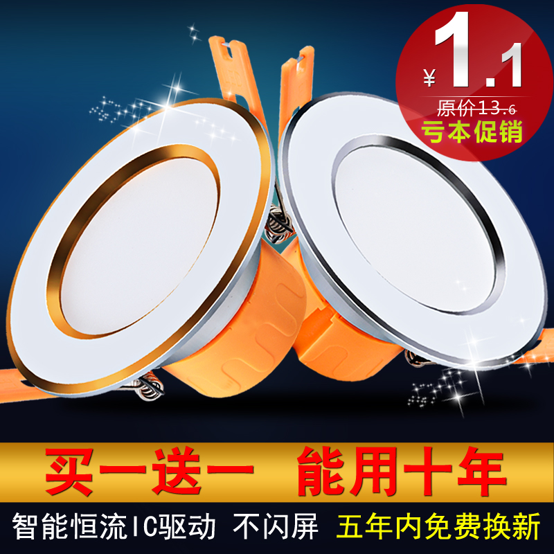 欧雅琪led筒灯全套3w洞灯2.5寸8公分开孔嵌入式天花射灯防雾孔灯