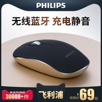飞利浦无线蓝牙鼠标可充电式静音笔记本苹果电脑台式游戏办公鼠标
