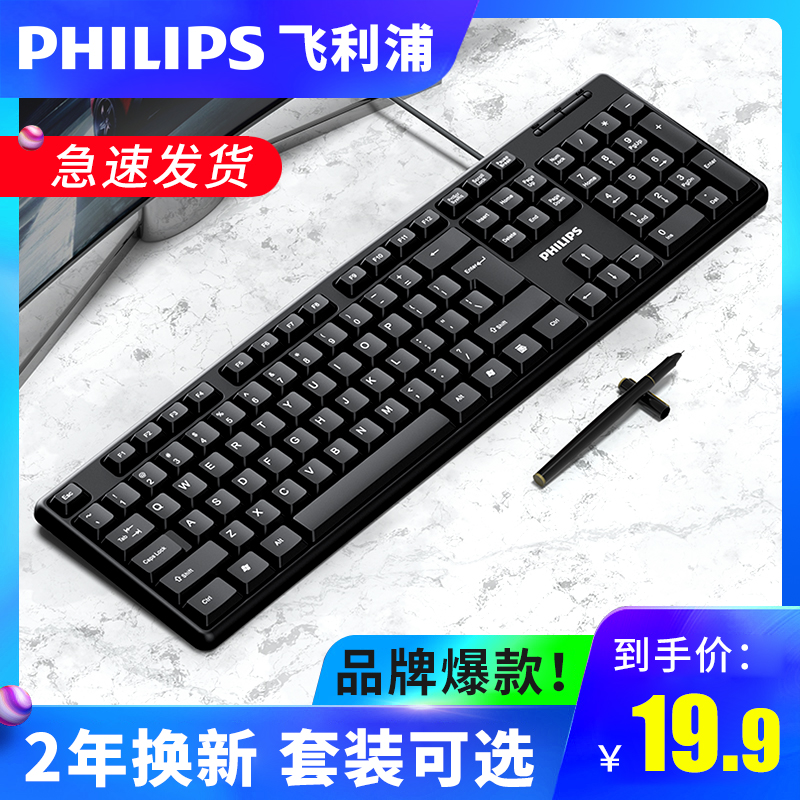 飞利浦键盘鼠标套装USB有线电脑台式笔记本办公专用打字游戏机械手感静音商务家用巧克力键盘【罗永浩推荐】