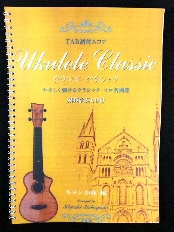 【U谱】清小林ukulele初级指弹谱名曲集古典名曲谱集尤克里里教学