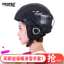 PROPRO ski helmets, adult boys and girls, ski equipment, thermal insulation, breathable skiing helmets