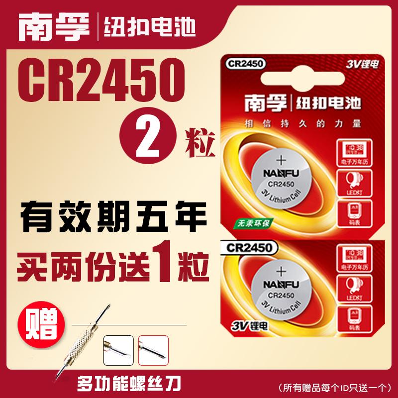 南孚CR2450纽扣电池3V蓝牙卡宝马新3/5/7系汽车钥匙遥控器2粒钮扣 小米手表 卡西欧 体重秤锂电池 电子圆形dw