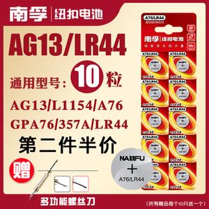 南孚LR44纽扣碱性电池AG13 L1154 A76 357a SR44电子手表1.5V玩具遥控器游标卡尺钮扣小电池十粒通用小米圆形