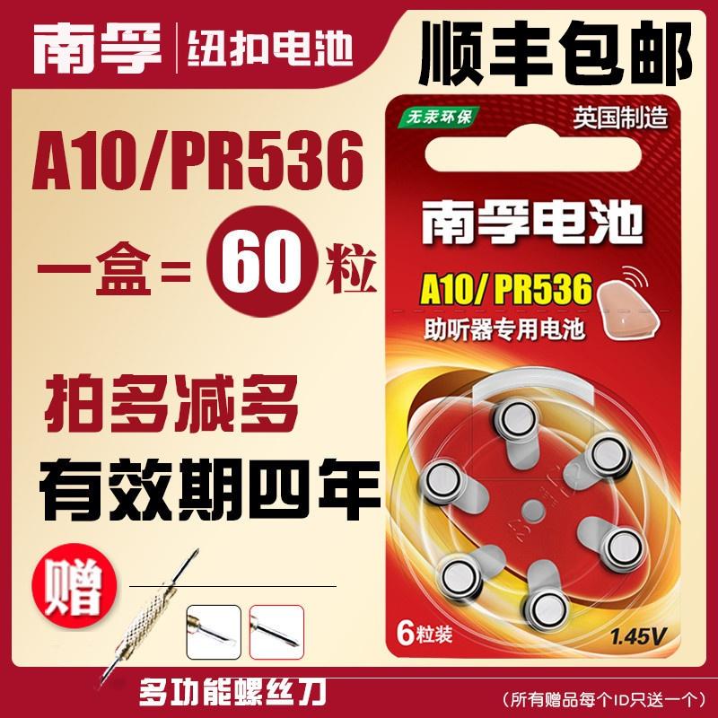 顺丰南孚A10号助听器锌空电池PR70进口1.4v纽扣P10电子PR536老人老年耳蜗内耳背式纽扣小电子60粒批发,可领取3元天猫优惠券
