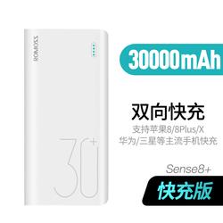 ROMOSS罗马仕 sense8 30000毫安快充大容量移动电源 手机充电宝