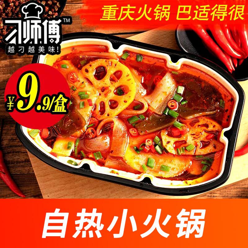 刁师傅自热小火锅重庆素食自热嗨锅热销23件正品保证