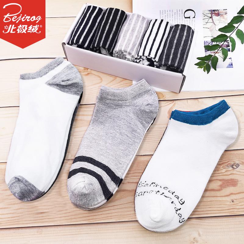 北极绒袜子男士短袜低帮黑棉袜浅口吸汗薄款男袜隐形四季船袜夏季