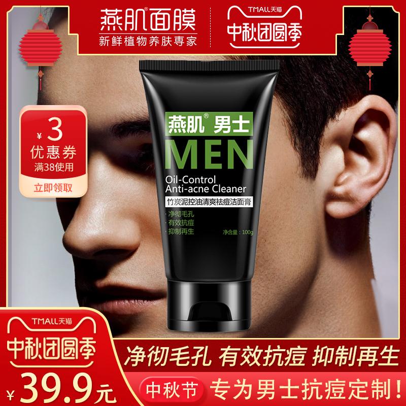 燕肌药业男士洗面奶男竹炭泥清洁毛孔洁面乳控油祛痘抗痘吸附黑头