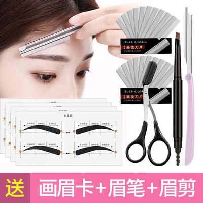 修眉刀女用刮眉刀片安全型专业修眉毛工具套装画眉神器初学者全套
