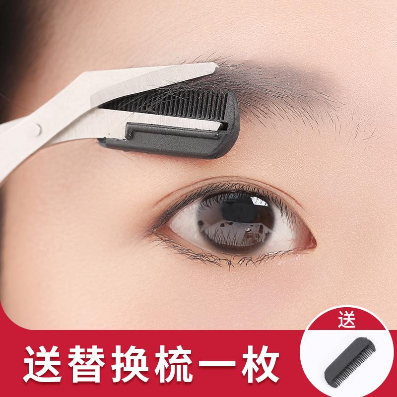 修眉剪刀带眉梳初学者小梳子美容剪刀修眉工具套装全套眉毛修剪器