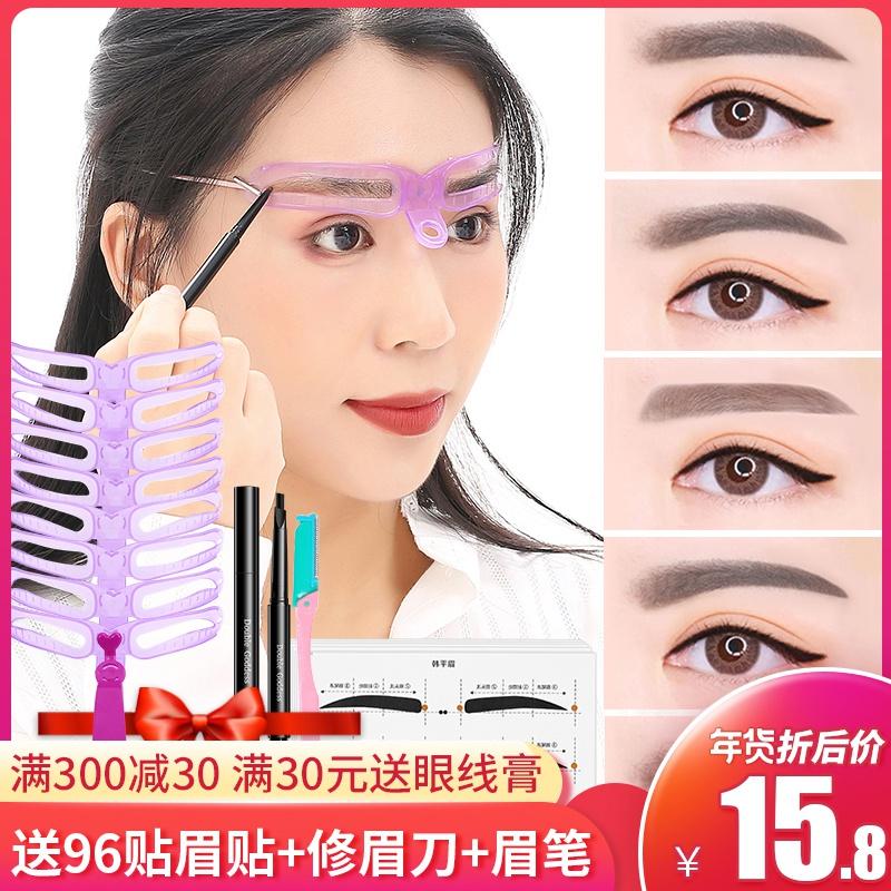 眉毛贴画眉神器女眉卡初学者修眉工具套装眉贴全套画眉毛辅助器化
