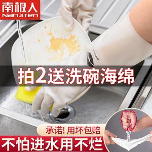 南极人洗碗手套女厨房家用橡胶胶皮加厚耐磨洗衣服防水家务耐用型