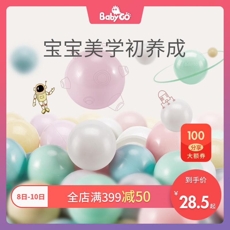 babygo海洋球池室内围栏波波球弹力婴儿童玩具彩色球加厚无毒无味11月29日最新优惠