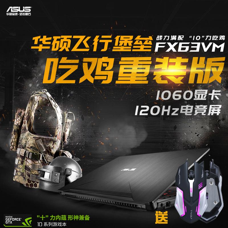 Asus/�A�T FX63VM�w行堡�境噪uGTX1060 6G游�虮倦��屏�P�本��X