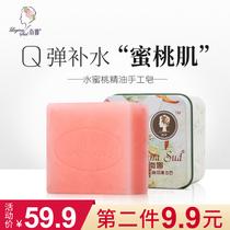 南娜水蜜桃手工皂滋潤保濕精油皂鎖水亮膚洗臉潔面香皂LAGUNASUD