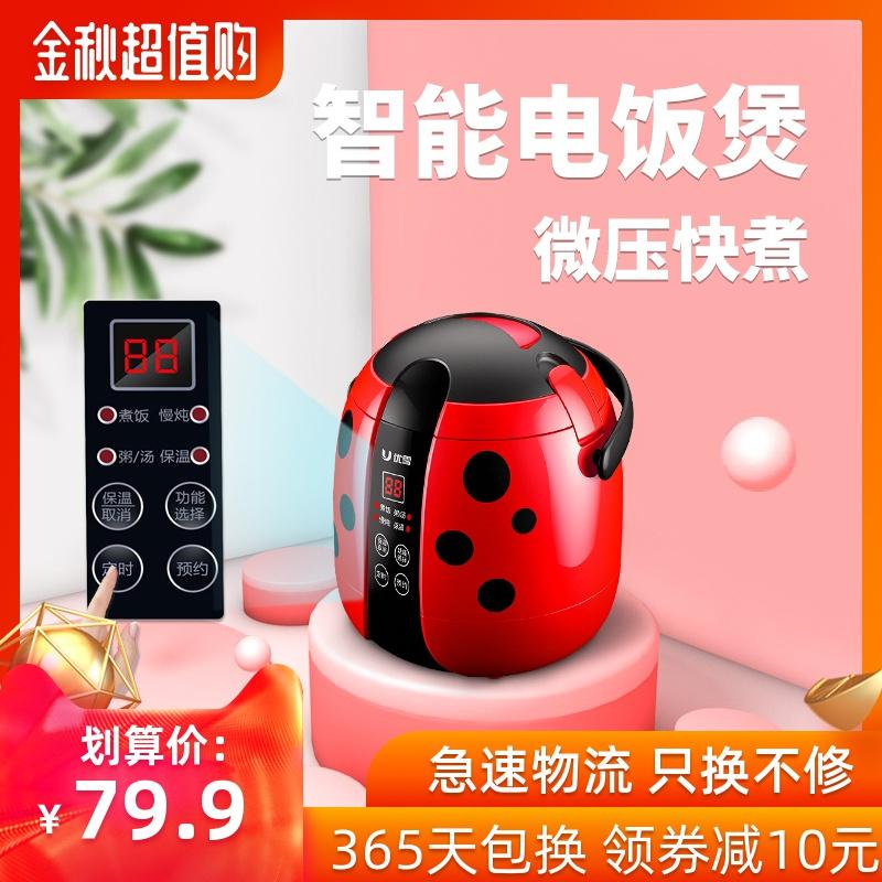 优雪智能家用学生全自动小型电饭锅10月25日最新优惠