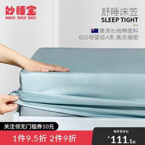 妙睡宝A类床笠夏季单件全棉席梦思床垫保护套纯棉防尘床罩三件套