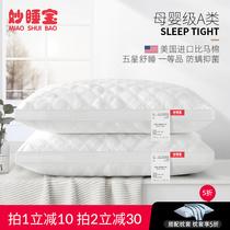 防螨枕头枕芯护颈椎助睡眠宿舍单双人男家用低软枕头芯女矮单个装