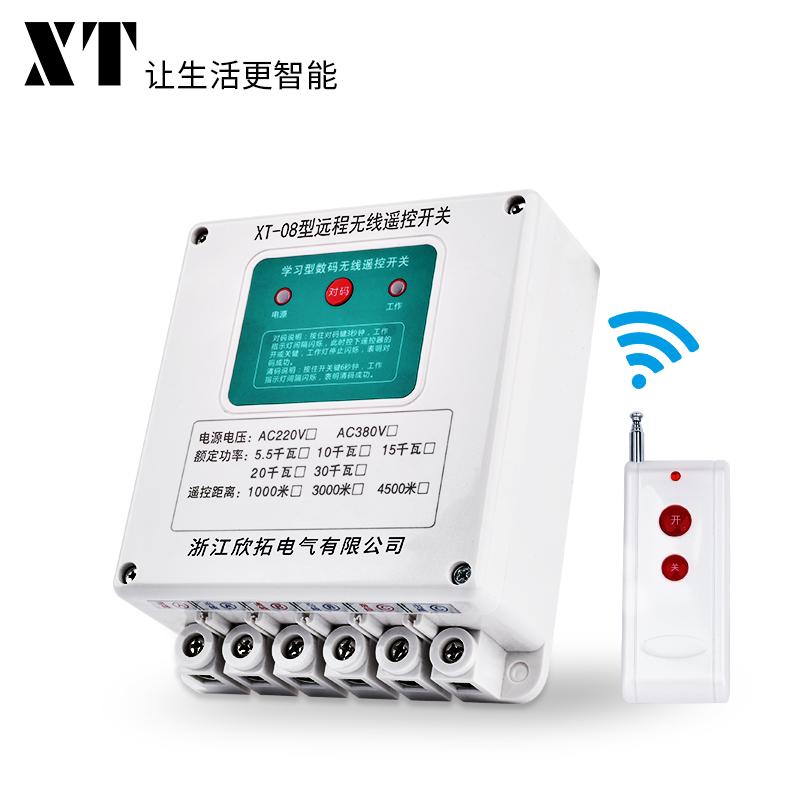 XT水泵电机智能无线遥控开关潜水泵远程远距离遥控器220V/380V