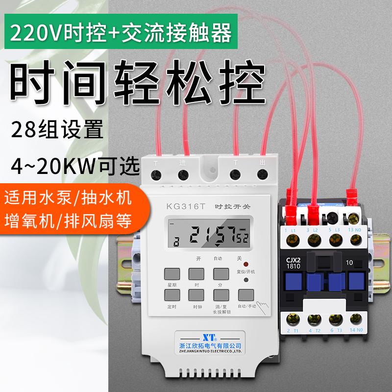XT微电脑时控开关220V增氧机水泵风机单相定时开关断电时间控制器,可领取2元天猫优惠券