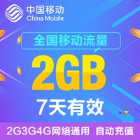 北京移動全國2GB 7天包 全國流量  7天有效