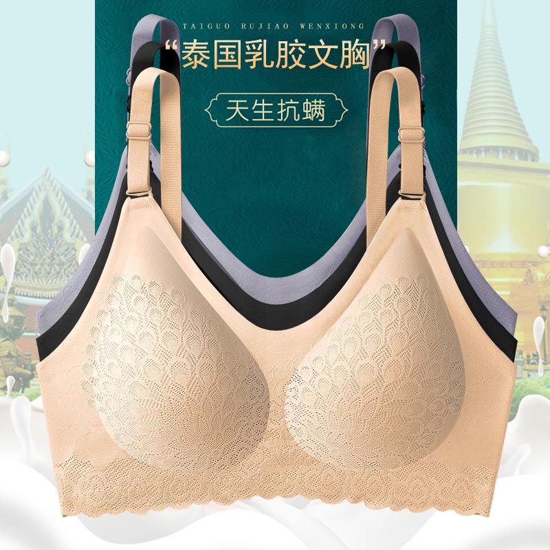 泰国乳胶内衣女士胸罩无钢圈性感无痕美背小胸聚拢收副乳文胸薄款