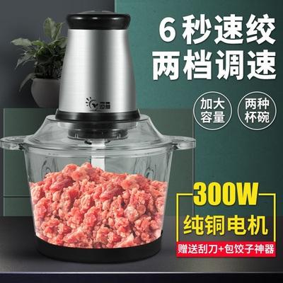 苏泊尔绞肉机绞肉机家用饺馅不锈钢电动多功能料理器小型打肉辣椒
