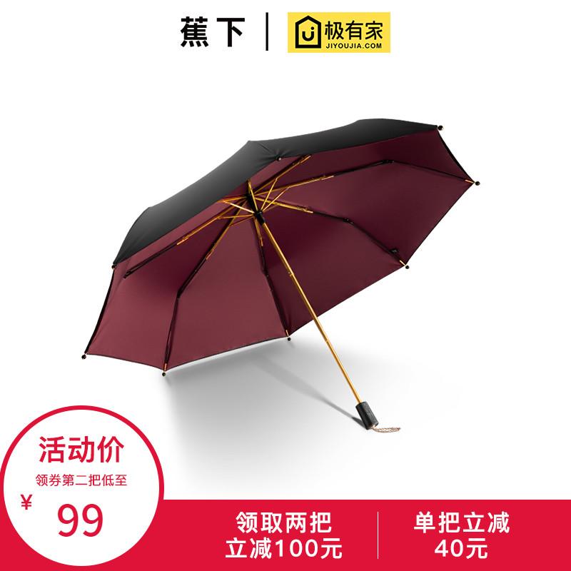 蕉下小黑伞焦下双层晴雨两用折叠伞太阳伞防晒伞防紫外线遮阳伞女
