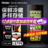 海尔冰吧家用小型红酒柜恒温茶叶立式冷藏保鲜冷柜客厅冰箱化妆品