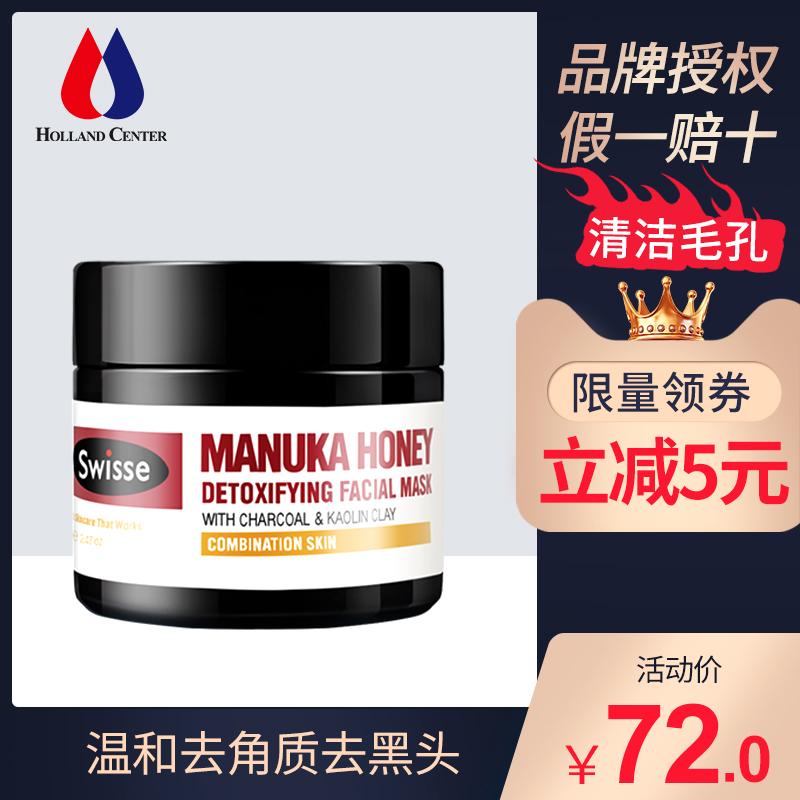 澳洲Swisse麦卢卡蜂蜜清洁面膜涂抹式泥膜深层清洁毛孔去黑头粉刺热销688件限时2件3折