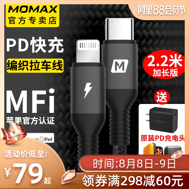 momax苹果pd c iphone usb-c数据线