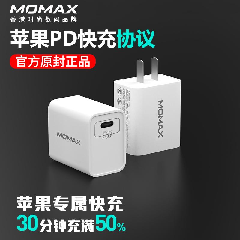 momax摩米士PD快充苹果充电器20W快速一套iPad Pro平板iPhone手机充电头X套装xr无线xsmax专用闪充18W插头12