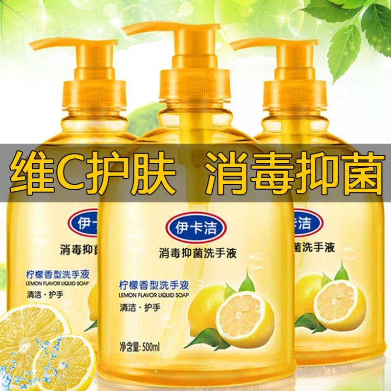 洗手液清香型杀菌消毒抑菌洗手液家用抑菌家庭装柠檬洗手液按压瓶