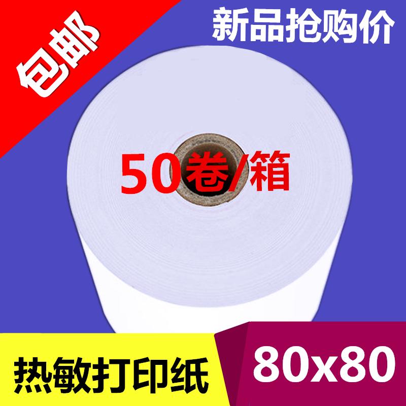 超市80x80 80mm热敏80*80收银纸