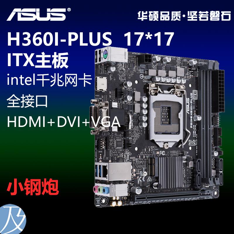 Asus/华硕 H310I-plus ITX迷你mini电脑小主板