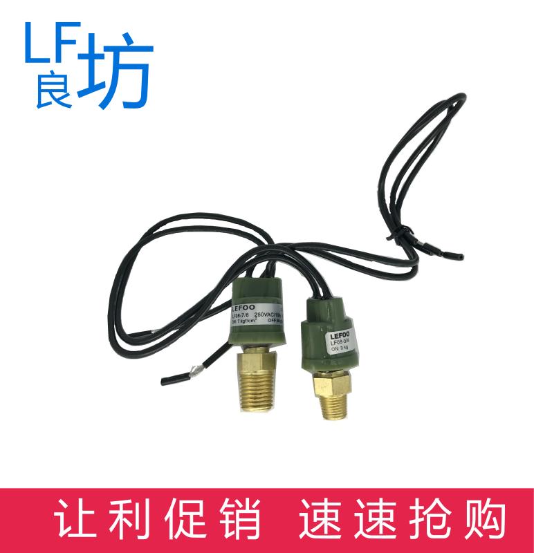 原装LEFOO力夫LF08压力开关微型气泵空压机高低压 空调启停控制器