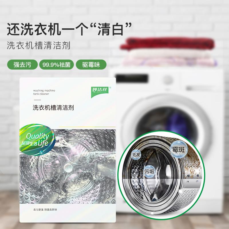 妙洁丝洗衣机槽清洁剂强去污除垢祛异味抑菌洁净家庭波轮滚筒式