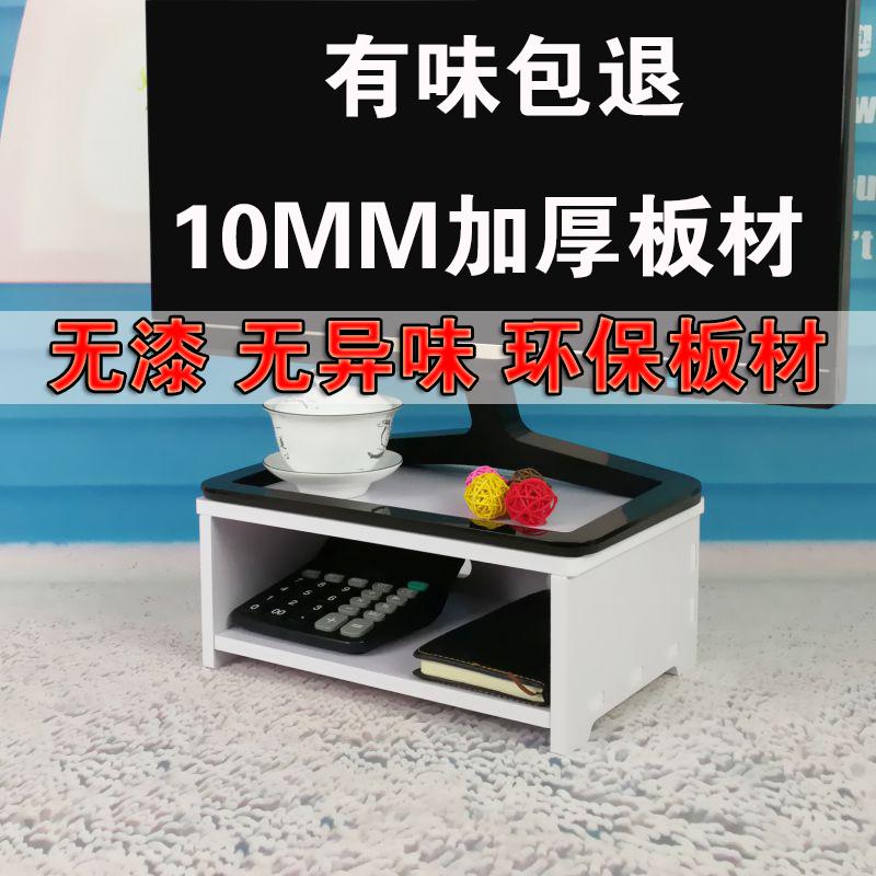 果兔 护颈液晶电脑显示器增高托架底座支架桌上键盘收纳置物架子