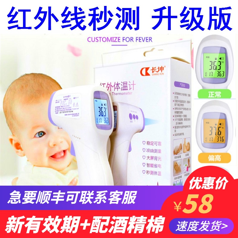 Infrared thermometer infant electronic thermometer household children thermometer baby medical forehead temperature gun