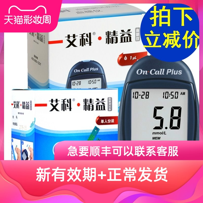 Aike lean blood glucose tester test paper independent packaging 25 blood glucose tester test pieces with needles