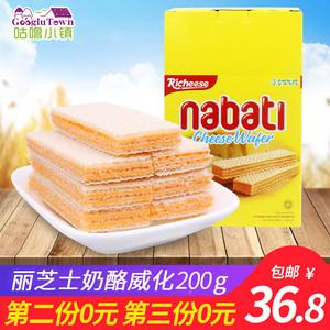 领10元券购买丽芝士200g/盒 印尼进口richeese纳宝帝nabati芝士味奶酪威化饼干