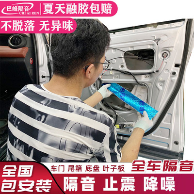 Full car package construction and installation of automobile soundproof materials, soundproof cotton, sound-absorbing cotton, double-layer four-door modification and noise reduction