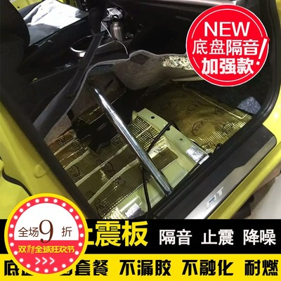 Bafeng Automotive Soundproof Cotton Butyl Rubber Chassis Floor Package Vibration Damping Board Material Insulation Cotton Sound Absorbing Cotton