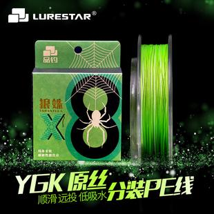 品钓 狼蛛PE线8编大力马鱼线路亚线日本进口YGK正品分装远投微物