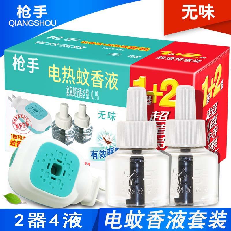枪手电热蚊香液无味驱蚊防蚊2加热器+4液插电式家用灭蚊