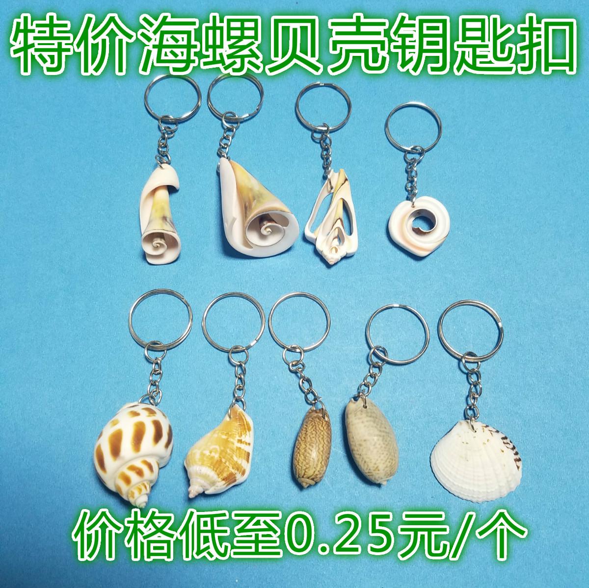 满35包邮厂家直销天然海螺贝壳钥匙扣小挂件礼品地摊货源热卖
