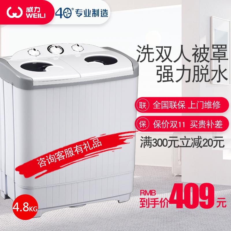 限9000张券威力双桶双缸半全自动波轮洗衣机小型宿舍用大容量家用老式带甩干