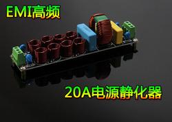 20A电源滤净化器 EMI高频大电流电源滤波器成品 板