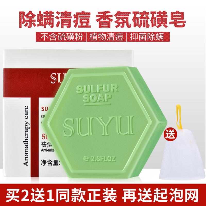 除螨虫洗脸海盐马油肥皂深层硫磺