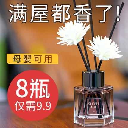 空气清新剂卧室内房间香水香氛摆件熏香家用持久香薰厕所除臭精油